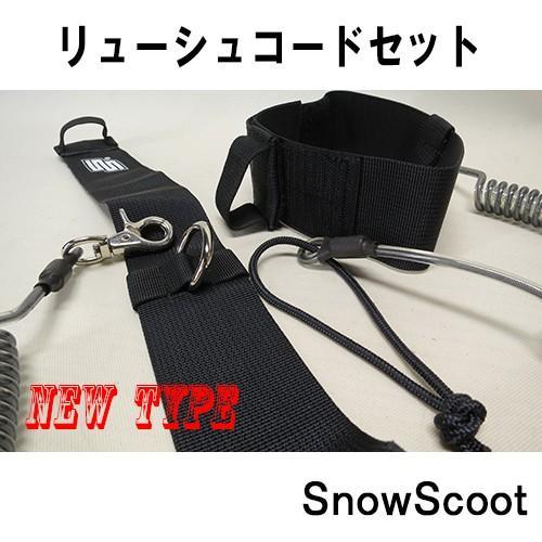 SNOWSCOOTスノースクートNewリーシュコードSetブラック新型流れ止めセットニュータイプ mshscw4 02