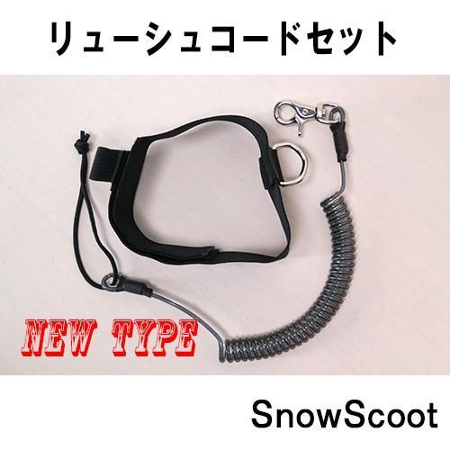 SNOWSCOOTスノースクートNewリーシュコードSetブラック新型流れ止めセットニュータイプ mshscw4 03