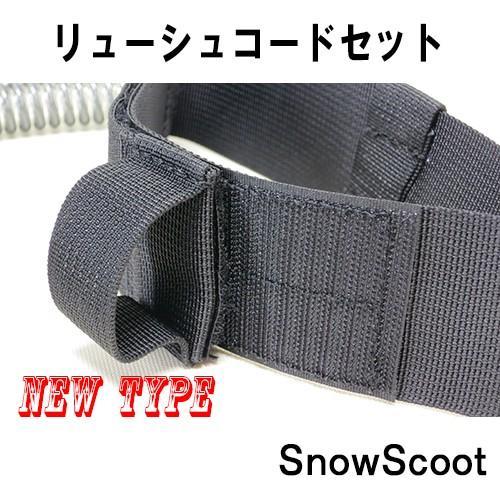 SNOWSCOOTスノースクートNewリーシュコードSetブラック新型流れ止めセットニュータイプ mshscw4 04