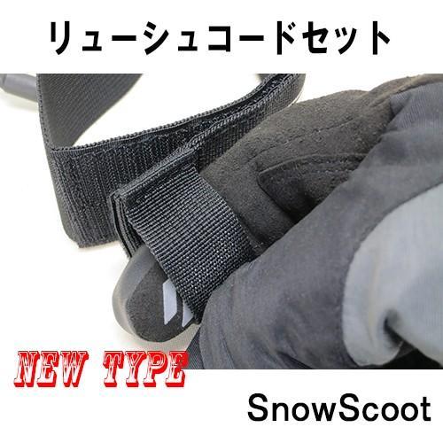 SNOWSCOOTスノースクートNewリーシュコードSetブラック新型流れ止めセットニュータイプ mshscw4 05