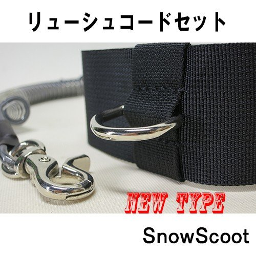 SNOWSCOOTスノースクートNewリーシュコードSetブラック新型流れ止めセットニュータイプ mshscw4 06