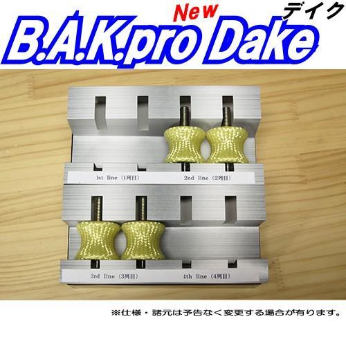 体重75kg前後用BAKproDakeボードアタッチメントキットハード重量者向スノーサイクルワールド製バックプロデイクproラバー4ヶセット mshscw4 03