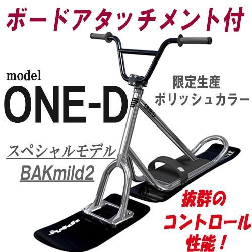 BAKマイルドミディアム付ONE−D(体重65kg前後用)スノースクートSnowCycleWorldスノーサイクルワールド製ボードアタッチメント