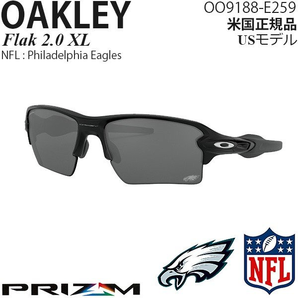 Oakley サングラス Flak 2.0 XL NFL Collection プリズムレンズ Philadelphia Eagles