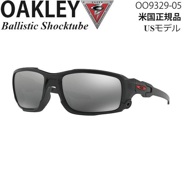 大勧め Oakley サングラス 軍用 SIシリーズ Ballistic Shocktube OO9329-05, イーグルアイ 4bd461b7