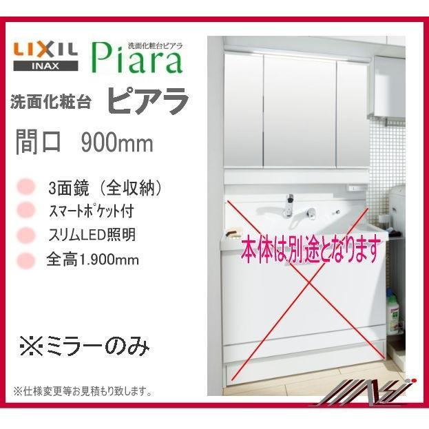 ★ MAR3-903kXJU / INAX 洗面化粧台 ピアラ ミラーのみ 間口900mm 3面鏡 3面鏡 スマートポケット付