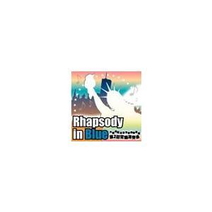 ラプソディ・イン・ブルー: 大阪桐蔭高等学校吹奏楽部第2回定期演奏会 | 大阪桐蔭高等学校吹奏楽部  ( 吹奏楽 | CD )|msjp