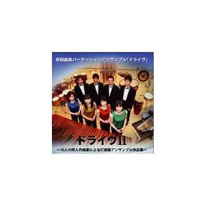 ドライヴ II 〜10人の邦人作曲家による打楽器アンサンブル作品集〜 ( CD )|msjp