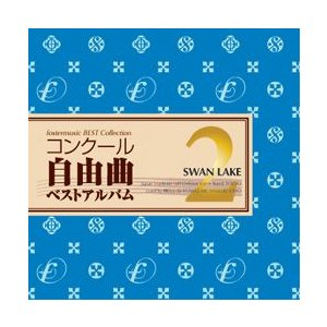 コンクール自由曲ベストアルバム2: 「白鳥の湖」 (再プレス盤)   海上自衛隊東京音楽隊  ( 吹奏楽   CD ) msjp