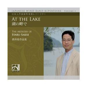 日本人作曲家吹奏楽レパートリー第3集:酒井格作品集「湖の畔で」 (吹奏楽   CD) msjp