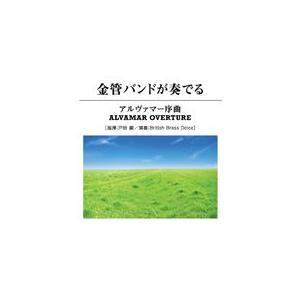 金管バンドが奏でるアルヴァマー序曲 (金管バンドコンクール自由曲ライブラリー Vol. 2) | ブリティッシュ・ブラス・ドルチェ  ( CD )|msjp