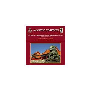 チャイニーズ・コンチェルト:ライブ・イン・コンサート   ベルギー・ギィデ交響吹奏楽団 ( 吹奏楽   CD ) msjp