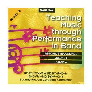 バンドの演奏を通じた音楽指導 Vol. 8:グレード4 | ノース・テキサス・ウインド・シンフォニー、他  (3枚組)  ( 吹奏楽 | CD )|msjp