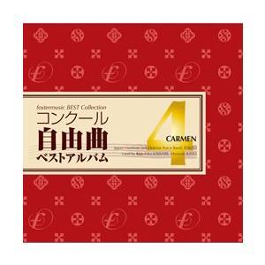 コンクール自由曲ベストアルバム4: 歌劇「カルメン」 | 海上自衛隊東京音楽隊  ( 吹奏楽 | CD )|msjp