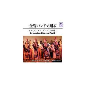 金管バンドで踊るアルメニアン・ダンス パートI (金管バンドコンクール自由曲ライブラリー Vol. 3)   浜松ブラスバンド  ( CD ) msjp
