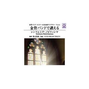 金管バンドで讃える「シンフォニア・ノビリッシマ」 (金管バンドコンクール自由曲ライブラリー Vol. 4) | ヴィヴィッド・ブラス・トーキョウ  ( CD )|msjp