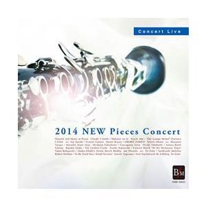 取寄   2014「新曲コンサート」 埼玉県・楽曲研修会 ( 吹奏楽   CD ) msjp