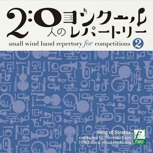 20人のコンクールレパートリー Vol.2: 雲海の詩 | 土気シビックウインドオーケストラ  ( 吹奏楽 | CD )|msjp