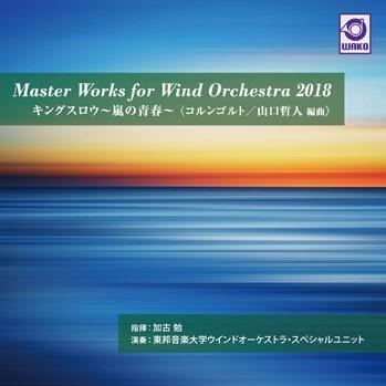 Master Works for Wind Orchestra 2018: キングスロウ〜嵐の青春〜   東邦音楽大学ウインドオーケストラ・スペシャルユニット  ( 吹奏楽   CD ) msjp