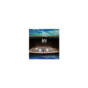 取寄 | 故郷(ふるさと) 〜 第46回グリーンコンサート | 大阪府立淀川工科高等学校吹奏楽部、淀川工科高等学校OB吹奏楽団  ( 吹奏楽 | CD )|msjp