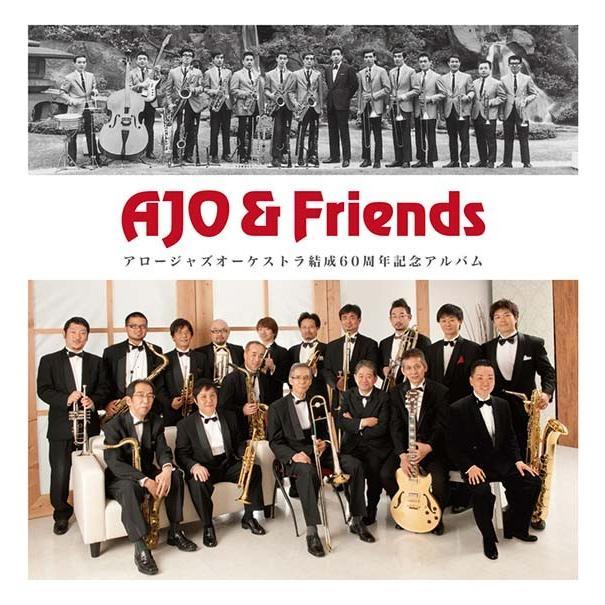 AJO & Friends:アロージャズオーケストラ結成60周年記念アルバム | アロージャズオーケストラ  ( ビッグバンド | CD )|msjp