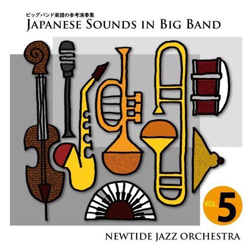 Japanese Sounds in Big Band Vol. 5   ニュータイド・ジャズ・オーケストラ  ( ビッグバンド   CD ) msjp