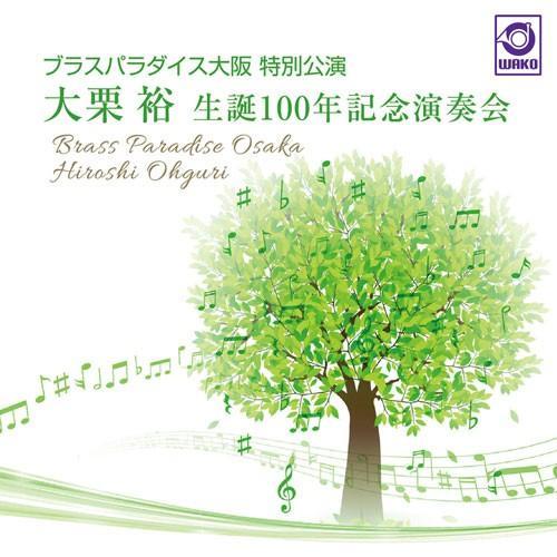 ブラスパラダイス大阪 特別公演: 「大栗 裕 生誕100年記念演奏会」 | ブラスパラダイス大阪  ( 吹奏楽 | CD )|msjp