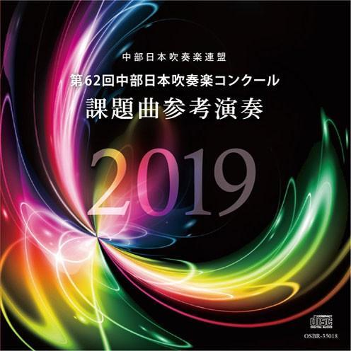 取寄 | 第62回中部日本吹奏楽コンクール課題曲参考演奏2019 | 名古屋 ...