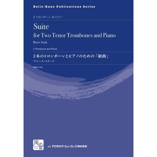 取寄   2本のトロンボーンとピアノのための「組曲」   B. スターク (トロンボーン   二重奏+伴奏   セット) msjp