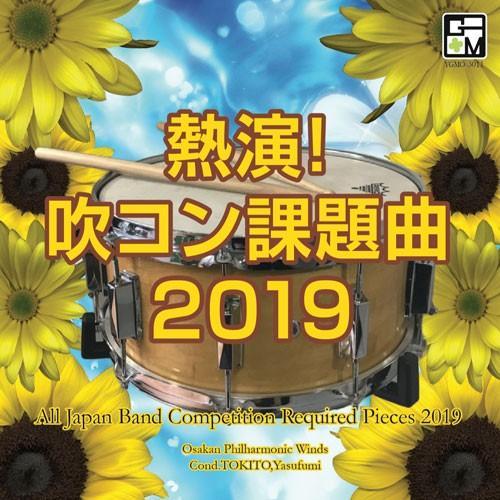 熱演!吹コン課題曲2019 | フィルハーモニック・ウインズ 大阪  ( 吹奏楽 | CD )|msjp