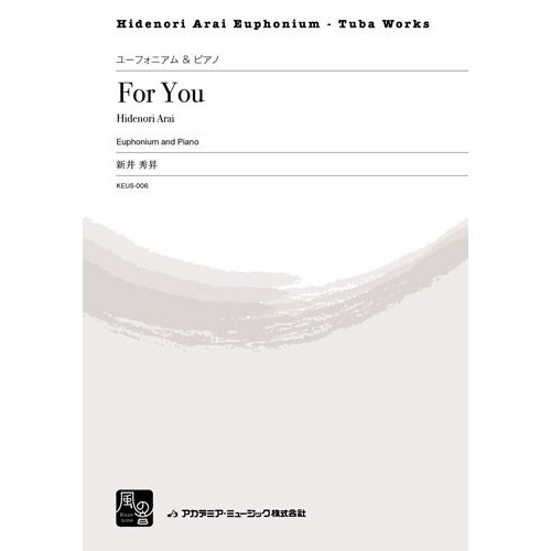 取寄   For You   新井秀昇 (ユーフォニアム   +伴奏   セット) msjp