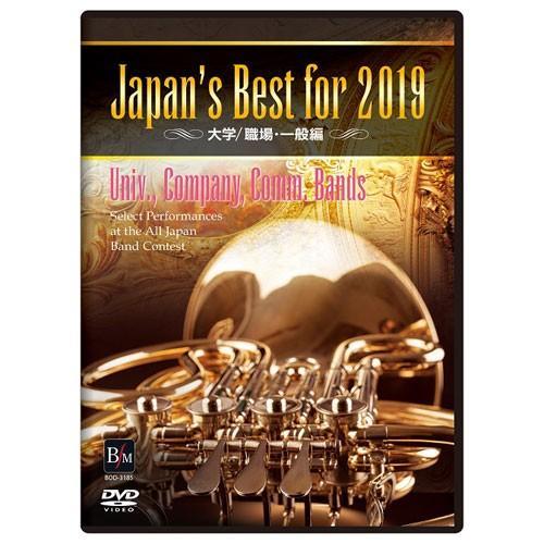 取寄   Japan's Best for 2019 〜 大学/職場・一般編 (DVD) (第67回全日本吹奏楽コンクールライブ)   varioius  ( 吹奏楽   DVD ) msjp