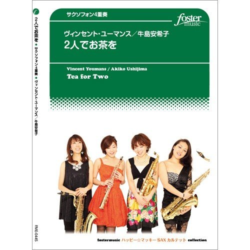 取寄   2人でお茶を   V. ユーマンス / arr. 牛島安希子 (サクソフォン   四重奏   セット) msjp