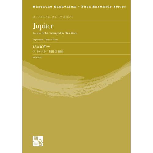 取寄 | ジュピター | G. ホルスト / arr. 和田 信 (ローブラス・アンサンブル | 二重奏+伴奏 | セット)|msjp