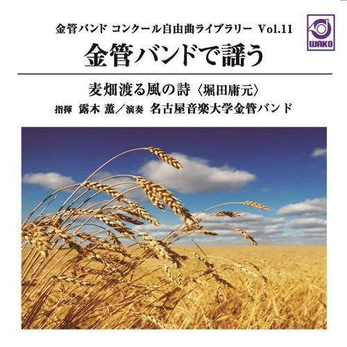 金管バンドで謡う「麦畑渡る風の詩」:金管バンドコンクール自由曲ライブラリー Vol. 11 | 名古屋音楽大学金管バンド(Meion British Brass)  ( CD )|msjp