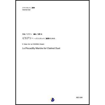 取寄 | ピカデリー | E. サティ / arr. 吉野尚 (クラリネット | 二重奏 | セット)|msjp