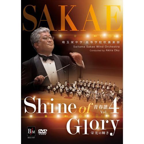 青春譜 Vol. 4 Shine of Glory (栄光の輝き) | 埼玉栄中学・高等学校吹奏楽部  ( 吹奏楽 | DVD )|msjp