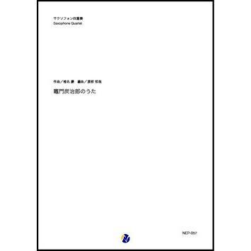 取寄 | 竈門炭治郎のうた | 椎名豪 / arr. 渡部哲哉 (サクソフォン | 四重奏 | セット)|msjp