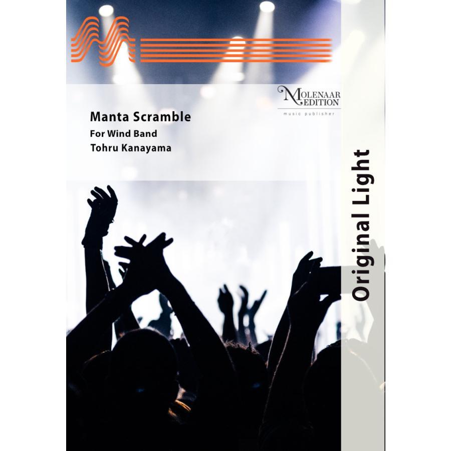 取寄 | マンタ・スクランブル〜石垣の海は碧く | 金山徹  ( 吹奏楽 | 楽譜 )|msjp
