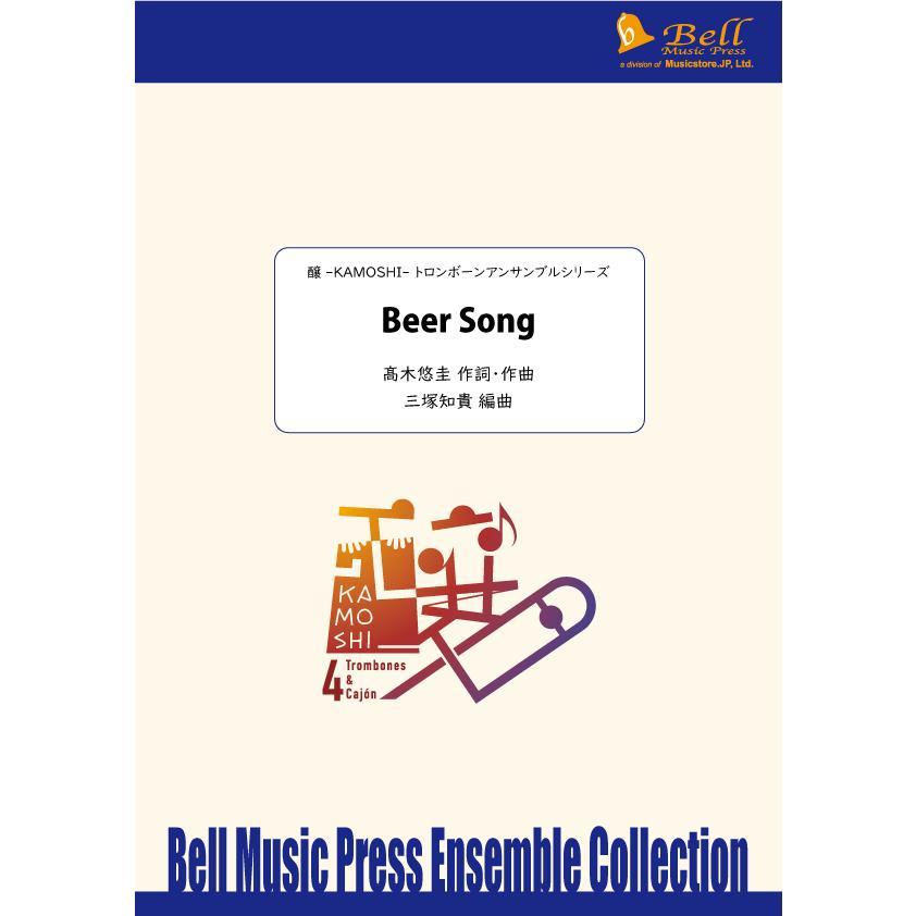 Beer Song | 高木悠圭 / arr. 三塚知貴 (トロンボーン | 四重奏+打楽器 | セット)|msjp