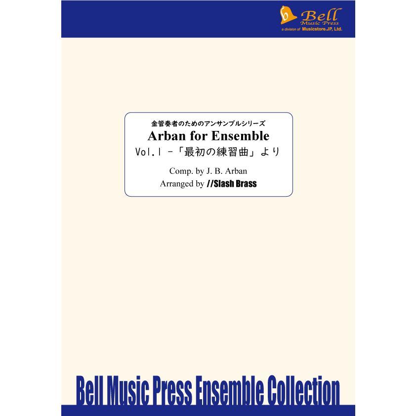 Arban for Ensemble Vol.1 - 「最初の練習曲」より   J.B. Arban / arr. //SLASH BRASS (金管アンサンブル   五重奏   セット) msjp