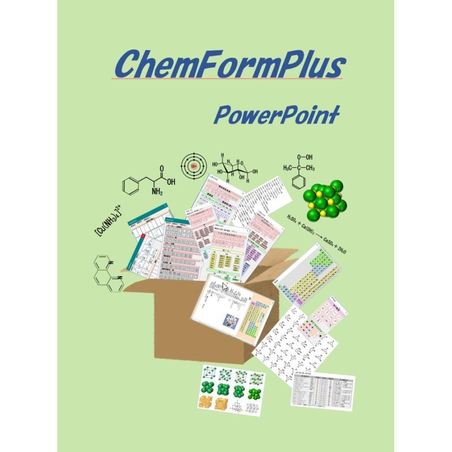 配送員設置送料無料 高価値 ChemFormPlus−化学式作成ツールPowerPoint用アドイン