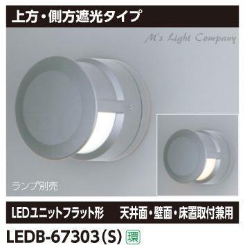 東芝 LEDB-67303(S) ブラケット 上方・側方遮光タイプ シルバー 『LEDB67303S』 LEDB-67303(S) ブラケット 上方・側方遮光タイプ シルバー 『LEDB67303S』