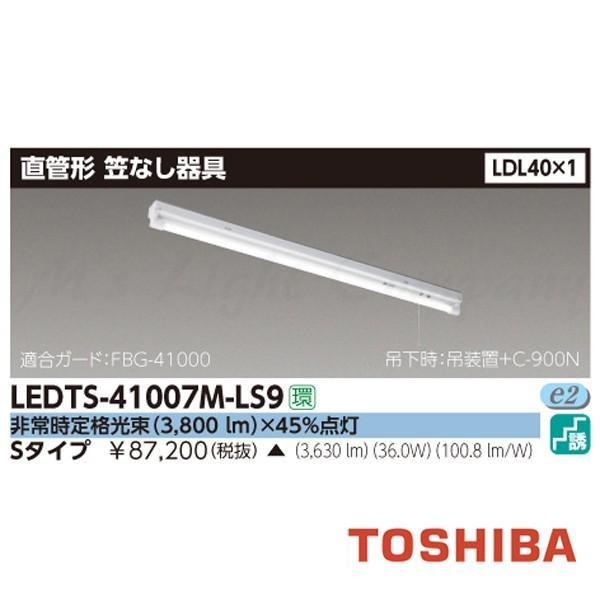 東芝 LEDTS-41007M-LS9 LED非常用照明 階段灯 一般形 一般形 笠なし器具 LDL40×1 直付形 非常時3800lm×45%点灯 ランプ付(同梱) 『LEDTS41007MLS9』