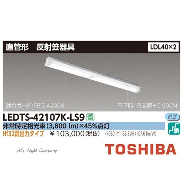 東芝 LEDTS-42107K-LS9 LED LED 非常用照明器具 LDL40×2 非常時定格光束(3,800 lm)×45%点灯 反射笠器具 ランプ付 『LEDTS42107KLS9』
