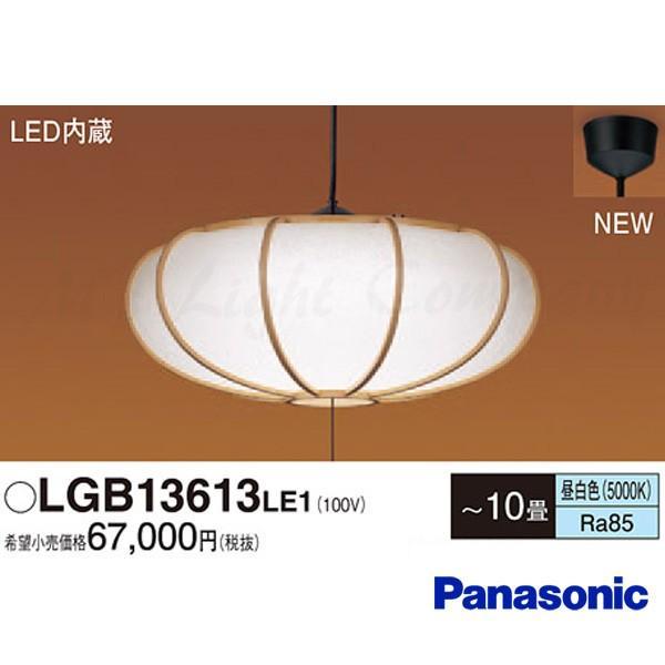 パナソニック LGB13613 LE1 和風照明 LEDペンダント 〜10畳用 昼白色 4180lm 4180lm 4180lm 引掛シーリング 下面一部開放型 プルスイッチ付 『LGB13613LE1』 a8d