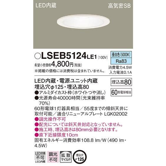パナソニック LSEB5124 LE1 LEDダウンライト 天井埋込型 φ125 昼白色 490lm 浅型8H 高気密SB形 拡散型 非調光 ホワイト 『LSEB5124LE1』|msm|02