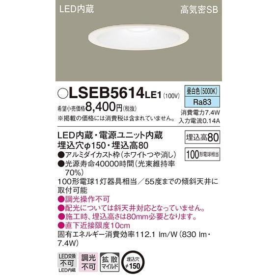 パナソニック LSEB5614 LE1 LEDダウンライト 天井埋込型 φ150 昼白色 830lm 浅型8H 高気密SB形 拡散型 非調光 ホワイト 『LSEB5614LE1』 msm 02