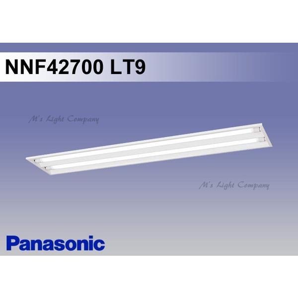 パナソニック NNF42700 LT9 天井埋込型 直管LEDランプベースライト 下面開放 下面開放 連続調光型・調光タイプ 2灯用 LDL40 ランプ別売 『NNF42700LT9』