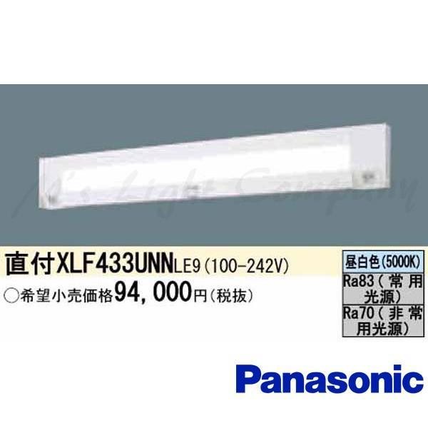 パナソニック XLF433UNN LE9 シンプルセルコン階段非常灯 壁直付 薄型 40形 ひとセンサON/OFF 昼白色 2050lm 自己点検機能付 器具+ライトバー 『XLF433UNNLE9』